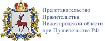 Представительство правительства Нижегородской области