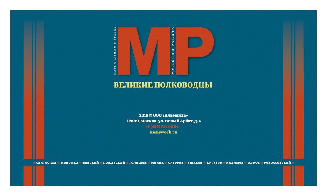 Картинки по запросу www.menswork.ru