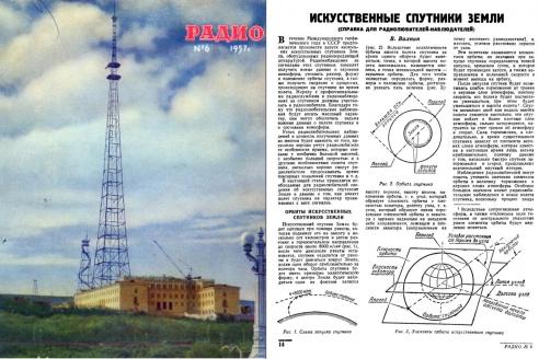 В шестом номере журнала «Радио» за 1957 год публиковались радиочастоты и вид сигналов будущего спутника