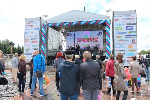 ХIV Московский фестиваль прессы