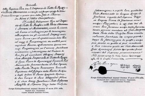 Кучук-Кайнарджийский мирный договор 10 июля 1774 г.