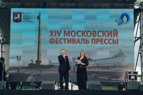 Торжественное открытие ХIV Московского фестиваля прессы, Поклонная гора, 12 июня 2016 года