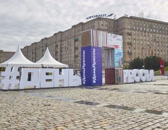 ХV Московский фестиваль прессы на Поклонной горе, 26 августа 2017 года