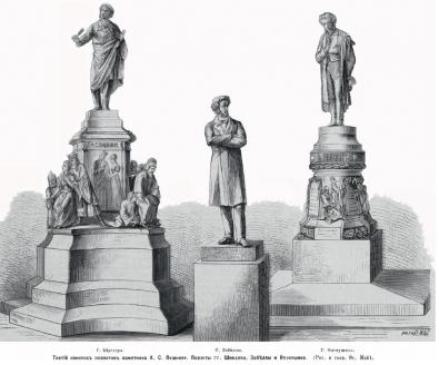 Проекты памятника А.С. Пушкину. 1875 г.