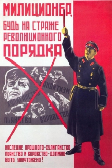 Агитационный  плакат. 1935 г.