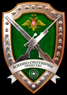 Знак Военно-охотничьего общества