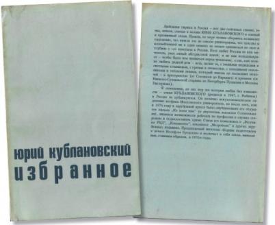 Сборник Ю.М. Кублановского «Избранное», составленный Иосифом Бродским. 1981 г.